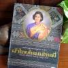 หนังสือแฟชั่นเดอลุค ฉบับรวมผ้าไทย เล่ม 2