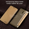 เคสหนัง Samsung Galaxy Note 5 รุ่น XUNDDO Series สีทอง