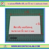 1x แผ่นอะคริลิคสีขาวทึบ 4x6 นิ้ว หนา 2 มม(Acrylic Sheet)