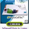 Phyto Sc 1 กล่อง