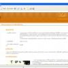 ระบบงานขายสินค้า OTOP ออนไลน์