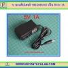 1x อะแด็ปเตอร์ 100-240VAC เป็น 5Vdc 1A (Adapter Power Supply)