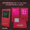 Case Samsung Note 3 S-view cover สีชมพูบานเย็น