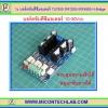 1x บอร์ดขับดีซีมอเตอร์ TLP250 IRF3205 IRF4905 H-Bridge 10-30Vdc 40A