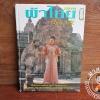 หนังสือแฟชั่นรีวิวผ้าไทย ฉบับที่ 14