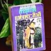 หนังสืออานุภาพแห่งพระสิวลี