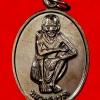 เหรียญสร้างศาลา ปู่สรวง ปี 43