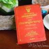 หนังสือ ประมวลกฎหมายแพ่งและพาณิชย์