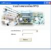 ระบบงานโรงพยาบาลด้วย RFID