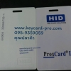 บัตรคีย์การ์ด HID แบบหนา