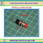 1x Red Reset Switch Momentary Switch (สวิตซ์รีเซตสีแดง)