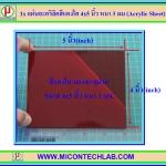1x แผ่นอะคริลิคสีแดงใส 4x5 นิ้ว หนา 3 มม (Acrylic Sheet)