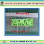 100x ตัวต้านทาน 10 Ohm 1/8 Watt 5% แบบคาร์บอน (100 ตัวต่อชุด)