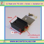 1x Heat sink TO-220 + Screw + Isolation kit