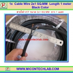 1x Cable Wire VCT 2x1 SQ.MM Length 1 meter Black Color
