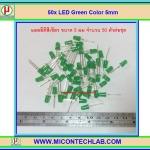50x LED Green Color 5mm (แอลอีดีสีเขียว 5มม 50 ตัวต่อชุด)