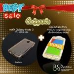 ซื้อคู่ถูกกว่า เคส Samsung Note3 เคส Ultra Slim + ฟิลม์กระจก Samsug Note3 สีทอง