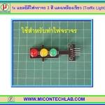 1x แอลอีดีไฟจราจร 3 สี แดงเหลืองเขียว (Traffic Light)