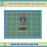 1x TSL2561 เซ็นเซอร์วัดความเข้มแสง (Light Intensity Sensor)