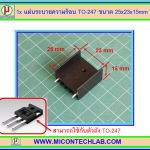 1x แผ่นระบายความร้อน TO-247 ขนาด 25x23x15 mm (Heat sink)