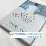 ชีวิตที่ดับสูญ (RAID) โดย : เขียน ลีโอ ตอลสตอย ผู้แปล ศักดิ์ บวร