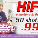 Hifu หรือ Hifu-Fat50 shot แรก ในราคา 999.-