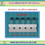 5x ทรานซิสเตอร์ BC547 NPN 45V/0.1A (FAIRCHILD NPN Transistor )