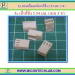 5x เฮาส์ชิ่งคอนเน็คเตอร์ 3 ขา 2.54 มม (Housing Connector 3 Pins 2.54mm )