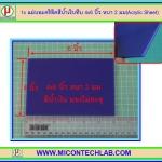 1x แผ่นอะคริลิคสีน้ำเงินทึบ 4x6 นิ้ว หนา 2 มม(Acrylic Sheet)