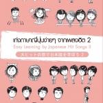เก่งภาษาญี่ปุ่นง่ายๆ จากเพลงฮิต เล่ม 2 (PDF)