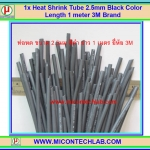 1x Heat Shrink Tube 2.5mm Black Color Length 1 meter 3M Brand (ท่อหด ขนาด 2.5มม ยี่ห้อ 3M)