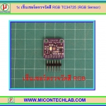 1x เซ็นเซอร์ตรวจวัดสี RGB TCS34725 (RGB Color Sensor)