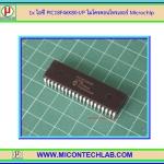 1x ไอซี PIC18F46K80-I/P ไมโครคอนโทรเลอร์ Microchip