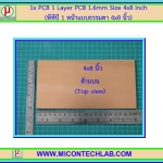 1x แผ่นพีซีบี 1 หน้าแบบธรรมดา ขนาด 4x8 นิ้ว (PCB 1 Layer PCB 1.6mm Size 4x8 Inch)