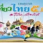 เว็บไซต์สถานที่ท่องเที่ยวในแต่ละภาคของไทย