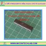 1x ไอซี ATMEGA328P-PU พร้อม Arduino UNO R3 Bootloader ATMEL