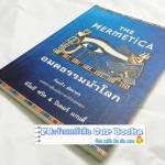The Hermetica อมตธรรมนำโลก ผลงานของ ทิโมธี ฟรีค&ปีเตอร์ แกนดี้ แปลโดย ดร.กิ่งแก้ว อัตถากร