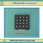 1x คีย์แพดเมตริกสวิตซ์ 4x4 (Keypad 4x4)