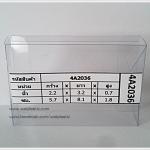 กล่องสบู่-ทรงผืนผ้า ขนาด 5.7 x 8.1 x 1.8 cm