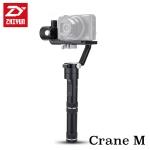 Zhiyun Crane-M 3-axis Stabilizer Handheld Gimbal