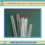 1x ท่อหด สีขาวใส ขนาด 12 มม. ยาว 1 เมตร (Heat shrink Tube)(M)