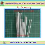 1x ท่อหด สีขาวใส ขนาด 8 มม. ยาว 1 เมตร (Heat shrink Tube)(M)