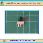 1x สวิตซ์เลื่อนแนวนอน 0.5A/50Vdc 1P2T 3ขา (Slide Switch)