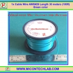 1x Cable Wire AWG#26 Length 30 meters (100ft) Green color