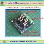 1x บอร์ดขับดีซีมอเตอร์ SE-HB10-2 5-12V 10A/Ch