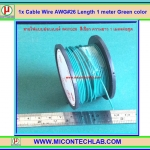 1x Cable Wire AWG#26 Length 1 meter Green color