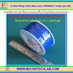1x Wire Wrap Cable Blue color AWG#30 (1 meter per set)