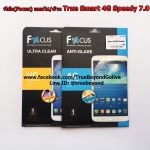 ฟิล์มTrue Smart4g Speedy 7.0 (Focus)
