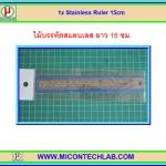1x Stainless Ruler 15 cm (ไม้บรรทัดสแตนเลส ยาว 15 ซม.)