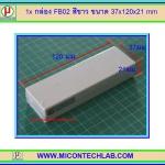 1x กล่อง FB02 สีขาว ขนาด 37x120x21 mm